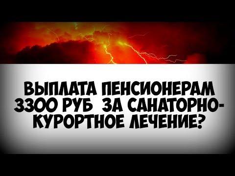 Выплата 3300 рублей пенсионерам в 2019 году за санаторно курортное лечение: правда или нет