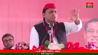 Welcome Speech National President Samajwadi Party