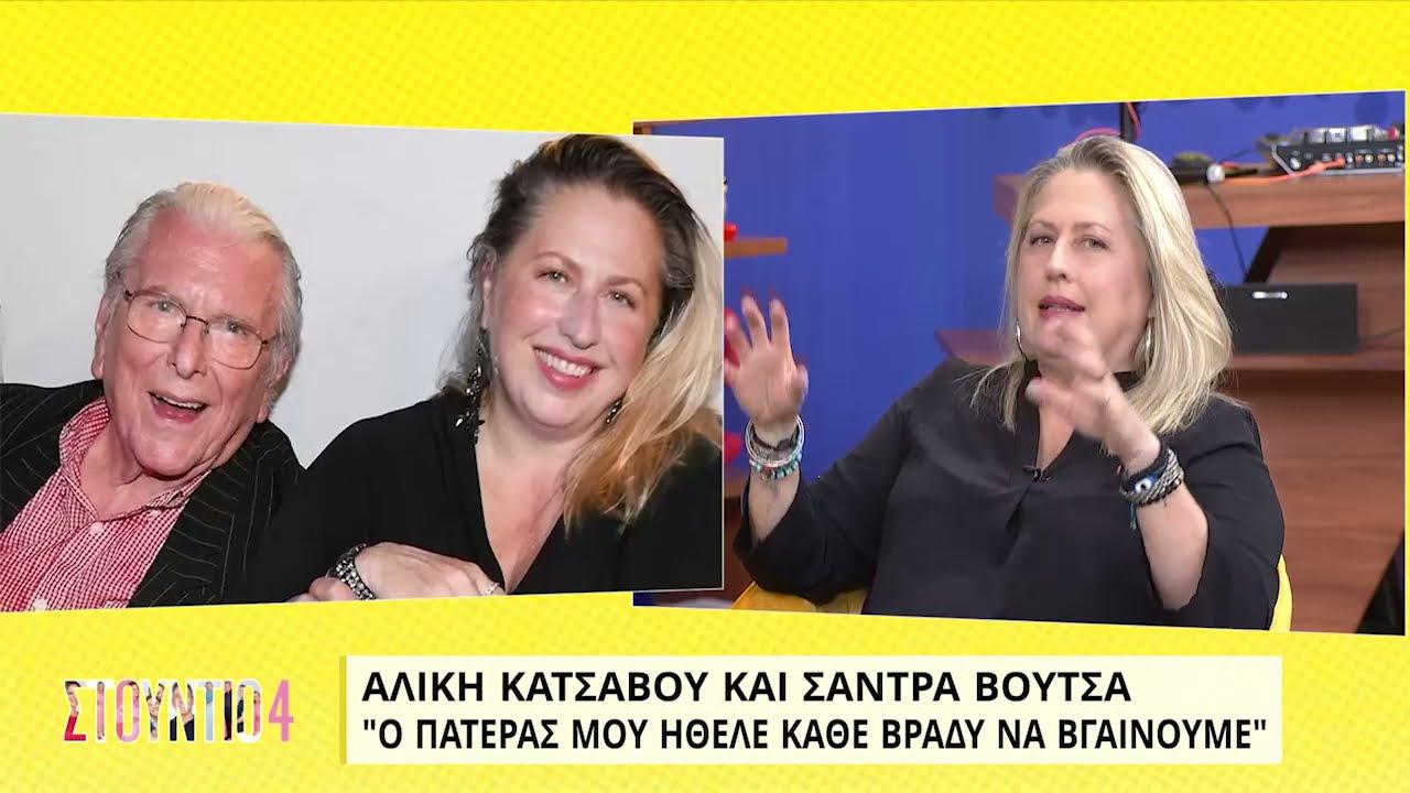 Σάντρα Βουτσά: Ο πατέρας μου ήθελε να βγαίνουμε κάθε βράδυ   20/10/2021   ΕΡΤ