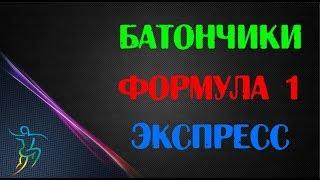 Батончики Формула 1 Экспресс от компании Интернет-магазин Herbalife - видео 3