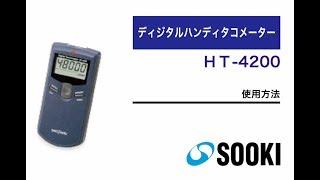 非接触式ハンドタコメーター HT-4200