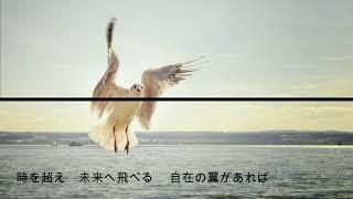 自在の翼 ロックバージョン