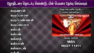 baby names in tamil boy list hindu pdf - TH-Clip