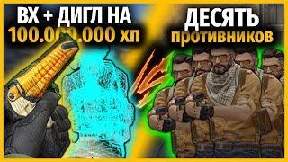 ВХ И ДИГЛ НА 100 МИЛЛИОНОВ ХП ПРОТИВ 10 ПРОТИВНИКОВ // МОДИФИЦИРОВАННОЕ ОРУЖИЕ В КСГО // КТО КРУЧЕ?