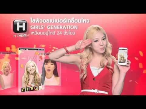 สัมผัสประสบการณ์ระดับโลกกับ Girls' Generation บน TRUE BEYON