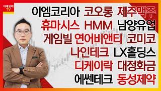 김현구의 주식 코치 2부 (20210731)