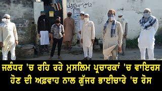 #JalandharNews : 25 ਮਾਰਚ ਨੂੰ ਤਬਲੀਗੀ ਜਮਾਤ ਦੇ ਪ੍ਰਚਾਰਕ ਆਏ ਜਲੰਧਰ,ਲੋਕਾਂ 'ਚ ਦਹਿਸ਼ਤ ਦਾ ਮਾਹੌਲ