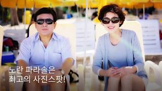 preview picture of video '[최다TV] 부모님 해외여행! 사이판여행 셀프웨딩스냅 피에스타 리조트 로타리조트 마나가하섬'