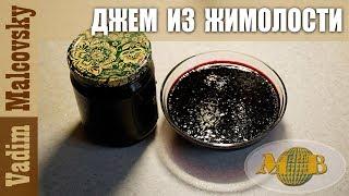 Консервация  Джем из жимолости на зиму. Мальковский Вадим.