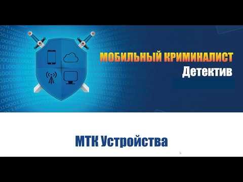 В данном виде-уроке специалист компании рассказывает о работе с инструментом «МТК Устройства».