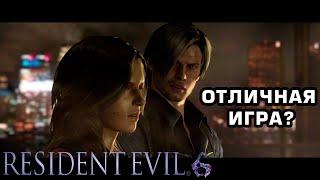 Почему Resident Evil 6 отличная игра? (Обзор Защита №4)