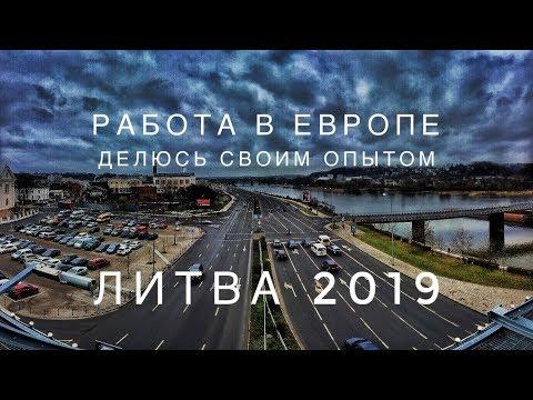 Работа в Европе | Работа в Литве 2019 | Мой опыт
