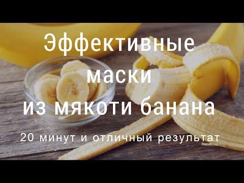Эффективные маски из мякоти банана
