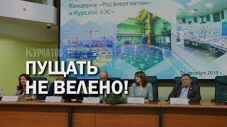 Курская АЭС провела итоговую пресс-конференцию в закрытом формате