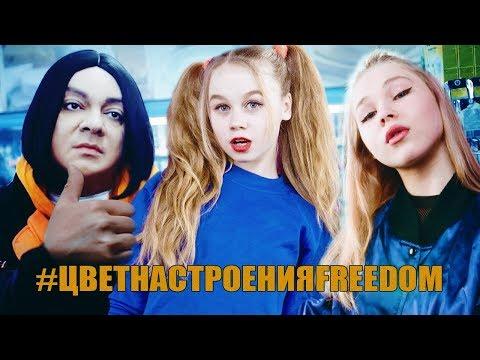 Филипп Киркоров - Цвет настроения синий (пародия) 2si feat Ксения Левчик