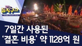 [핫플]7일간 사용된 '결혼 비용' 약 1128억 원 | 김진의 돌직구쇼 | Kholo.pk
