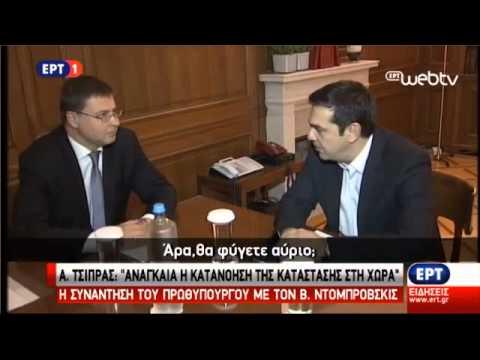 Απόσπασμα συνάντησης Πρωθυπουργού με Αντιπρόεδρο Ευρωπαϊκής Επιτροπής Βάλντις Ντομπρόφσκις