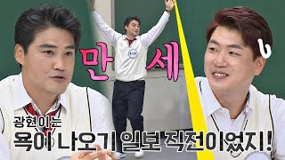 Knowing Bros EP256 Hong Sung-heon, Kim Kwang-hyun
