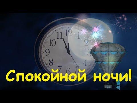 Пожелание Спокойной ночи!Отдохни, наберись  сил на завтрашний день