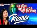 Jab Duniya Chhod Ke Jayenge - Remix || Jyoti Vanjara || Latest Hindi Sad Song ||