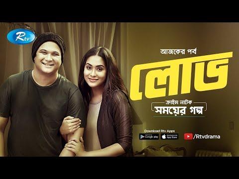 Lov | লোভ | Momo | FS Nayem | Bangla New Natok 2019| Rtv Drama