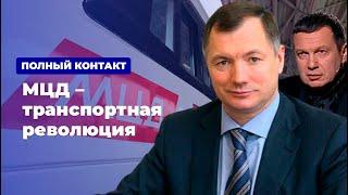 МЦД – транспортная революция * Полный контакт с Владимиром Соловьевым (04.12.19)