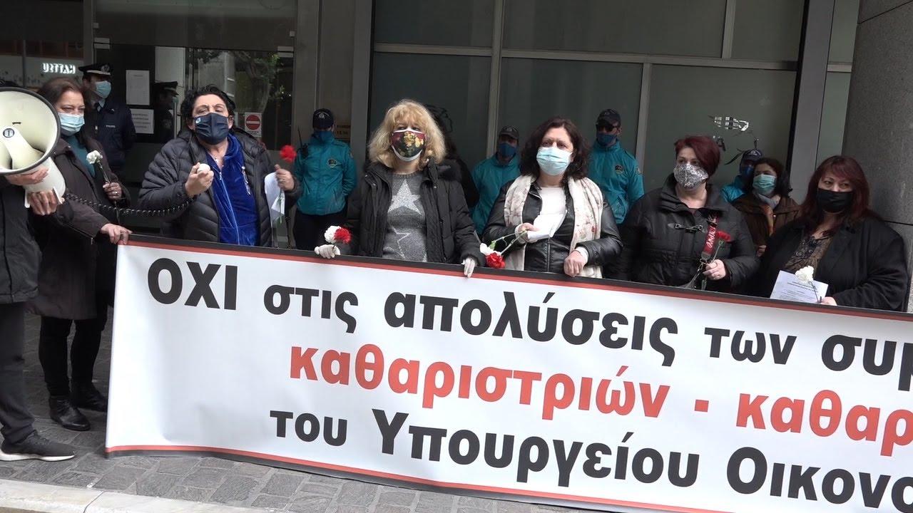 Εργαζόμενοι στην καθαριότητα πραγματοποιούν κινητοποίηση στο Υπουργείο Οικονομικών