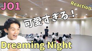 JO1 'Dreaming Night' PRACTICE VIDEO Reaction!JAMちゃん神曲おめでとう!