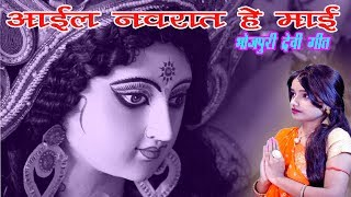 AASHIN MAHINA AAYEEL NAVRAT / DEVI GEET / ANUPAMA DAS - Download this Video in MP3, M4A, WEBM, MP4, 3GP
