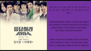to you • sung si kyung // reply 1994 // hanromeng // lyrics