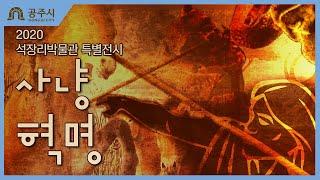 (시민참여영상) 2020 석장리박물관 특별전시 사냥혁명(공주시, 구석기시대, 인류최초, 사냥도구, 사냥꾼) 이미지