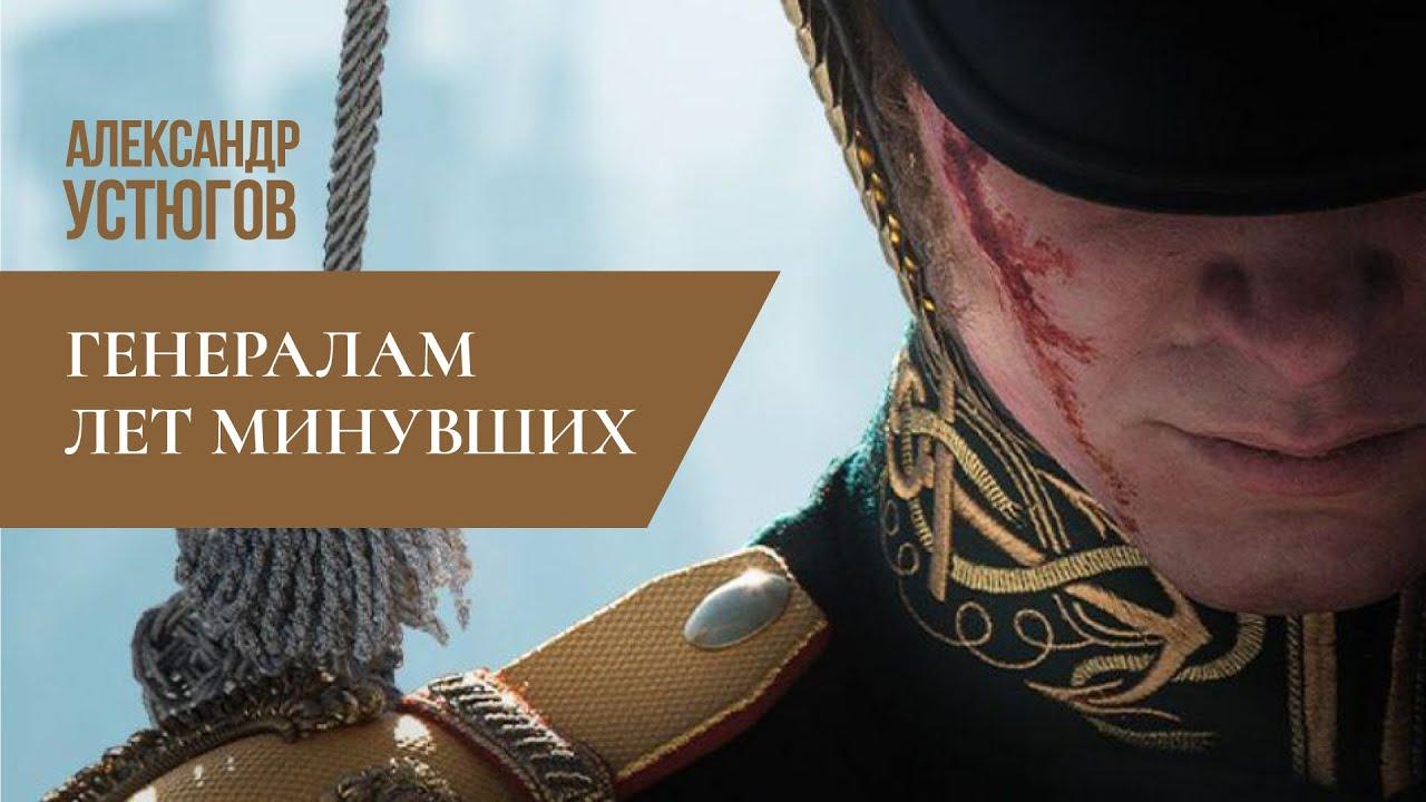 Александр Устюгов — Генералам лет минувших