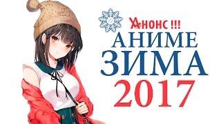АНОНС - АНИМЕ ЗИМА 2017