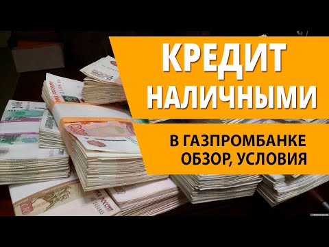 Онлайн-заявка на кредит наличными в Газпромбанке
