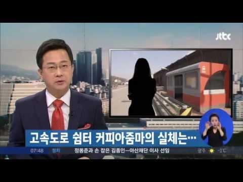 '연애나 합시다' 고속도로 쉼터 '커피 아줌마' 실체는… - YouTube
