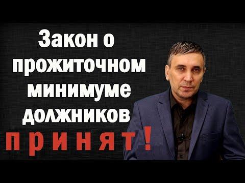 Должникам оставят прожиточный минимум – закон от депутатов «Единой России» примут точно!