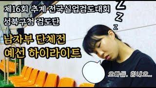 제16회 추계전국실업검도대회 예선(창원시청vs성북구청)