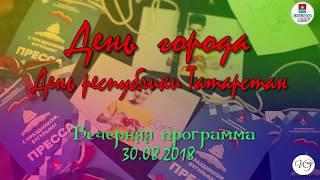 День города. День республики Татарстан. Вечерняя программа. 2018г