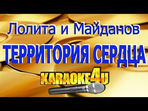 Лолита и Денис Майданов | Территория сердца | Караоке (Кавер минус)