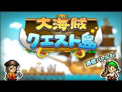 Video of 大海賊クエスト島