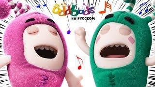 ЧУДДИКИ: Давай На Бис! | Детские мультфильмы