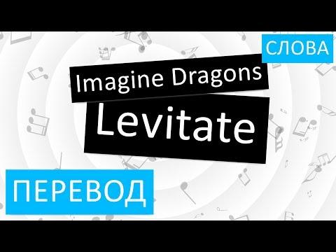Imagine Dragons - Levitate Перевод песни На русском Слова Текст