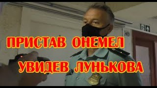 Пристав ФССП онемел увидев Лунькова