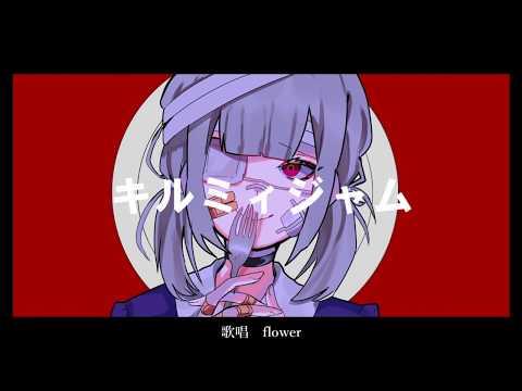 キルミィジャム/LonePi feat.flower
