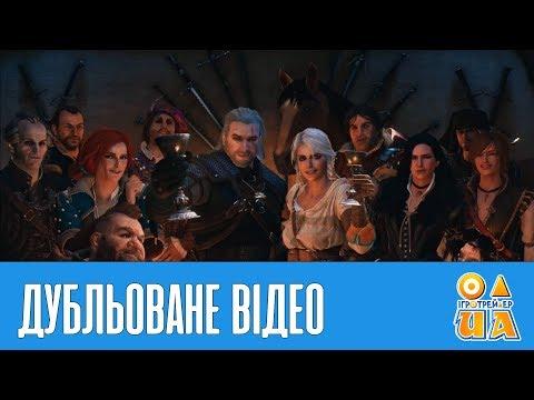 """Фото Десята річниця серії ігор """"Відьмак"""" UA / Celebrating the 10th anniversary of The Witcher"""