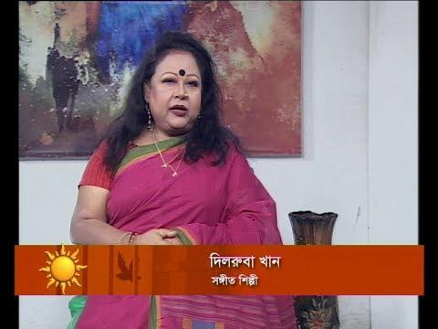 Ekushey Sokal || দিলরুবা খান, সঙ্গীত শিল্পী || 15 October 2019 || ETV Entertainment