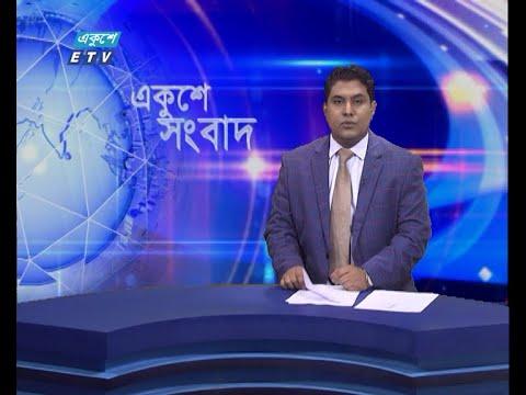 11 PM News    রাত ১১টার সংবাদ    09 June 2021    ETV News