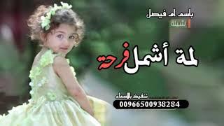 تحميل اغاني شيلة عيد الاضحى لمة اشمل فرحة | ترحيب بالاهل | باسم ام اصيل MP3