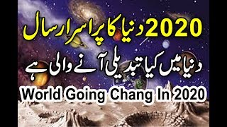 Mysterious Year Of World 2020 ( Dunya Ka Pur Israr Saal ) How Will Chang World In 2020