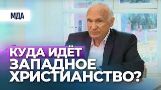 Куда идёт западное христианство? (Заочное отделение МПДА, 2015.09.28) — Осипов А.И.